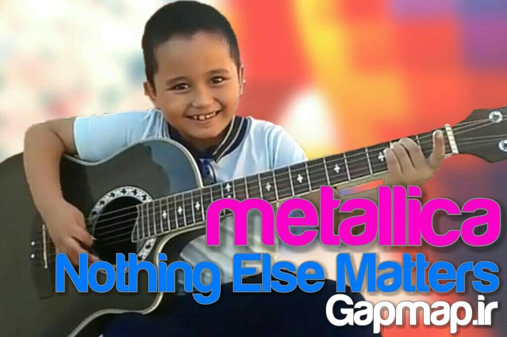 اجرای آهنگ Nothing Else Matters  از metallica توسط بچه ده ساله