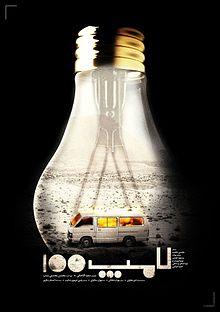 دانلود فیلم سینمایی لامپ 100