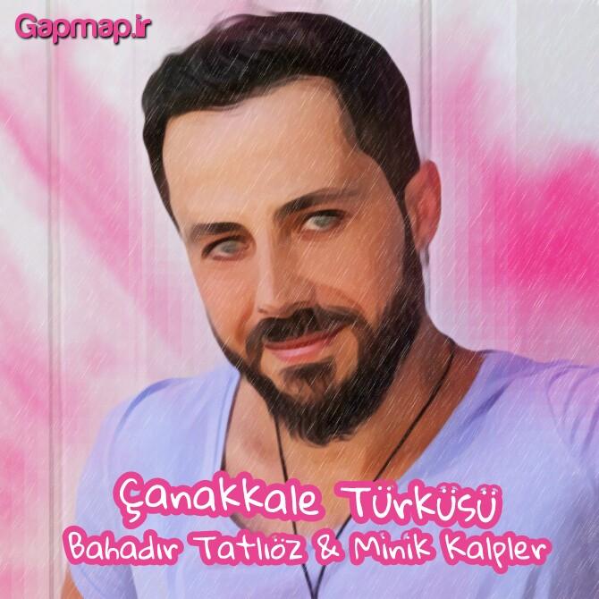 دانلود آهنگ Bahadır Tatlıöz & Minik Kalpler به نام Çanakkale Türküsü