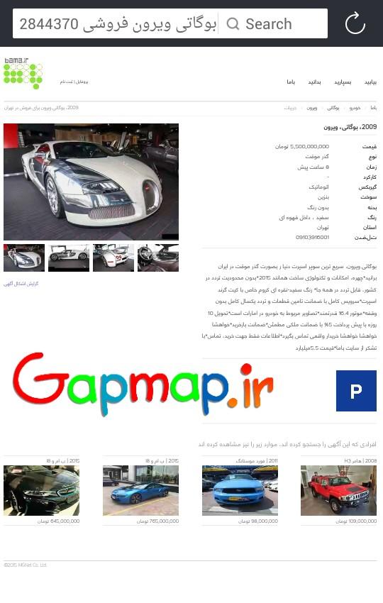 فروش خودرو 2009، بوگاتی، ویرون با قیمت پنج میلیاردُ پانصد میلیون تومان در سایت باما